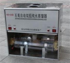 石英自动双重蒸馏水器1810-2A