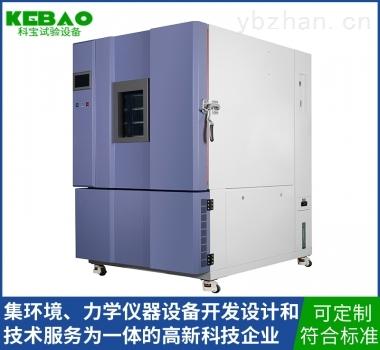 225L可编程恒温恒湿试验箱