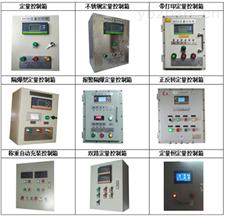 LK定量控制柜生产厂家-量身定制及*贴牌定制帮代加工