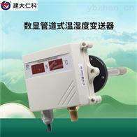 RS-WS-*-SMG-*建大仁科 自動存儲高精度溫濕度傳感器