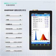 OHSP350P植物光谱分析仪