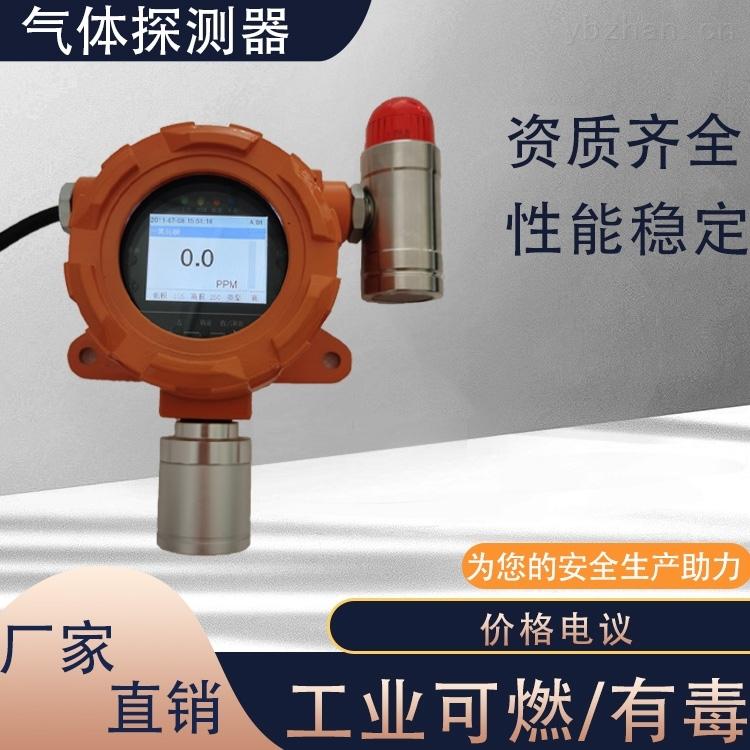 生物厂酒精气体浓度检测仪