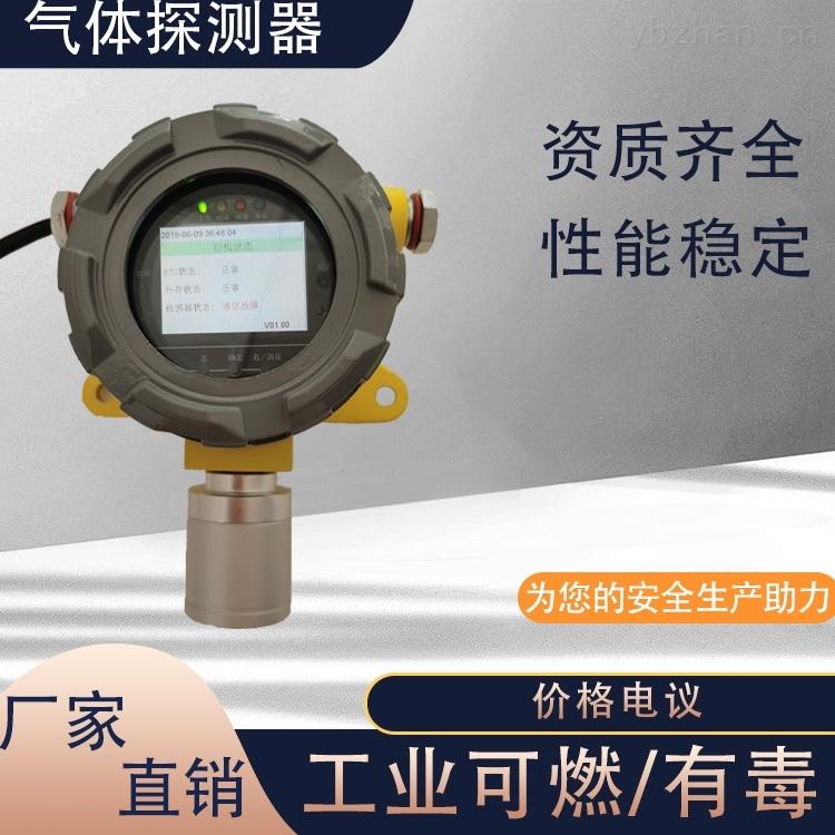 ZCT-100-ZXR 乙醇氣體濃度報警器