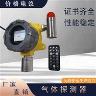 在线式氯化氢气体报警器