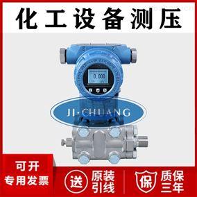 化工设备压力仪表 智能压力变送器厂家价格