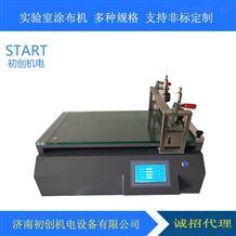 CHTB-02小型涂布机