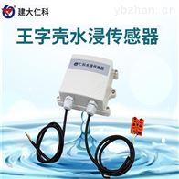 RS-SJ-N01-2建大仁科 水浸传感器变送器浸水检测RS485