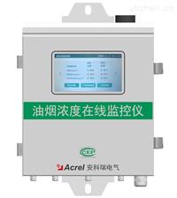 广西来宾油烟监测在线监控系统