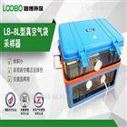 LB-8L型真空气袋采样器压力