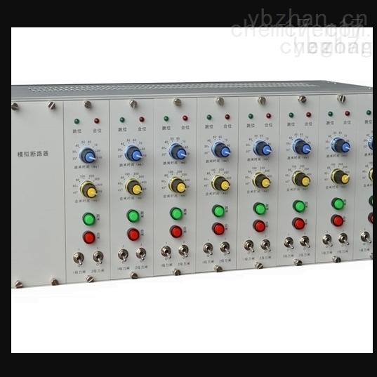 江西省承试电力设备高压断路器模拟装置