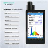 OHSP350L光谱亮度计