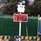 OSEN-6C福州市施工省標揚塵PM10在線監測系統
