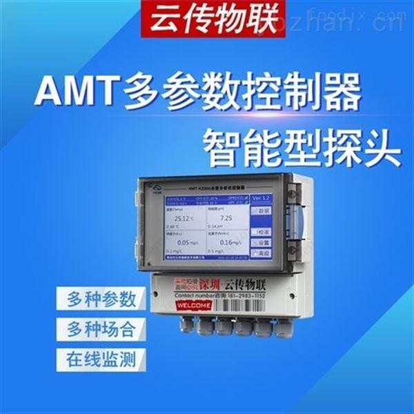 浮标式在线监测系统-氨氮传感器