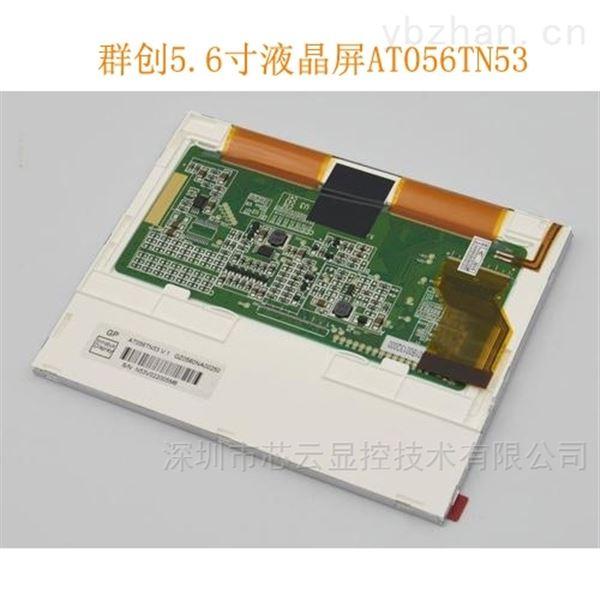 群创5.6寸液晶屏AT056TN53