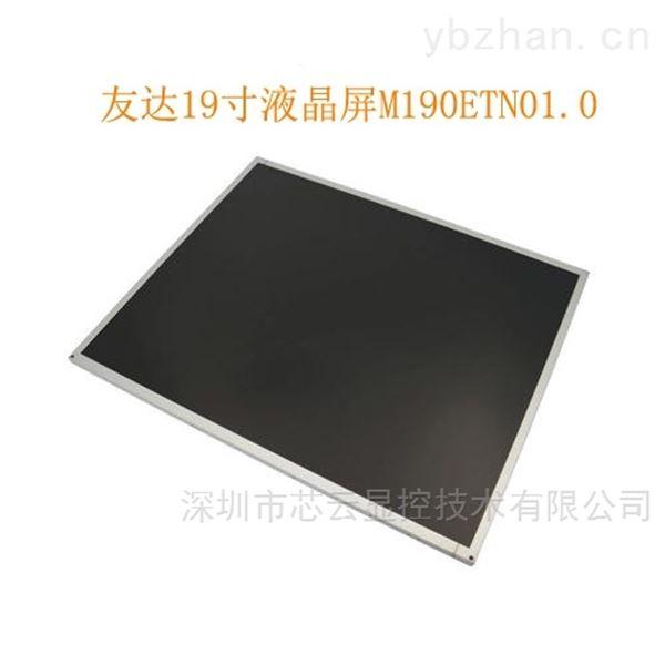 友达19寸液晶屏M190ETN01.0