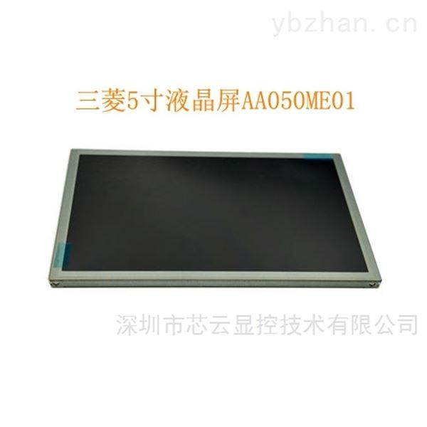 三菱5寸液晶屏AA050ME01