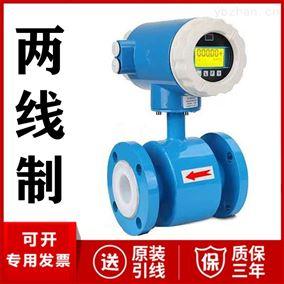 两线制电磁流量计厂家价格远传输出4-20mA