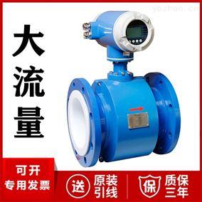 大流量电磁流量计厂家价格 测量污水废水