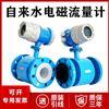 自来水电磁流量计厂家价格DN80DN100