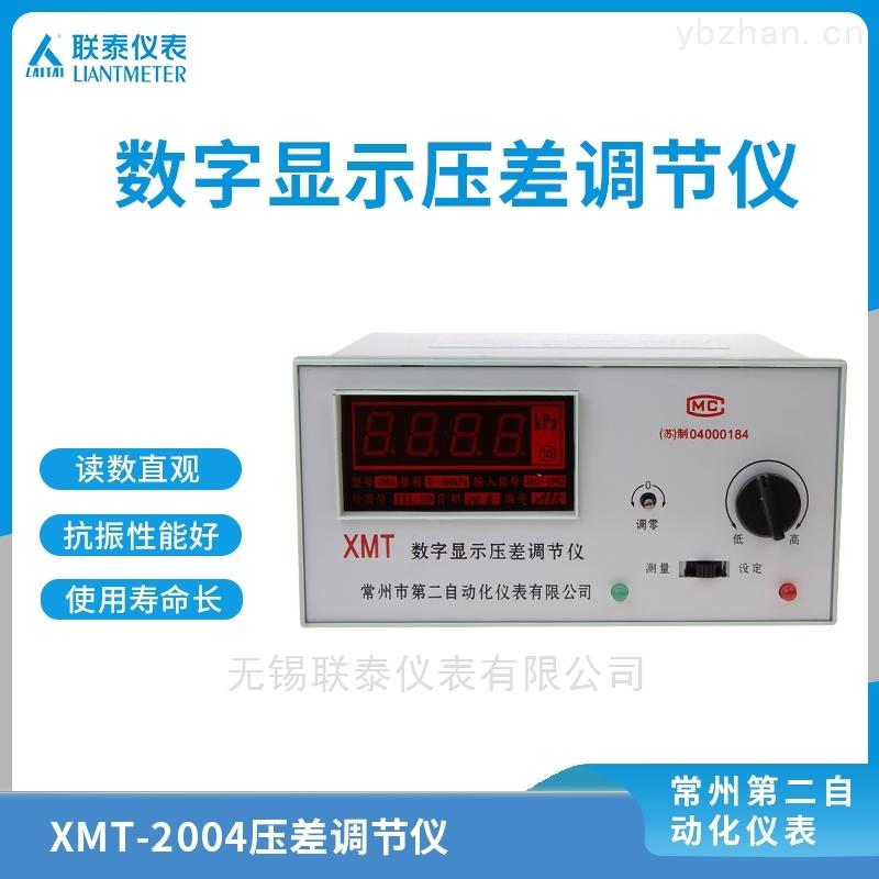XMT-2004數字顯示壓差調節儀