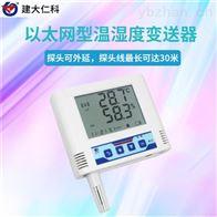 RS-WS-ETH-6建大仁科 IDC機房溫濕度監控傳感器