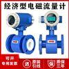 经济型电磁流量计厂家价格DN80DN100
