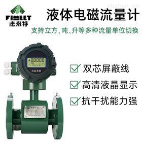 LDG法米特绿浆(造纸)专用电磁流量计