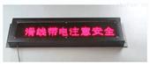 380V滑线带电声光安全显示器XNDQ-HX