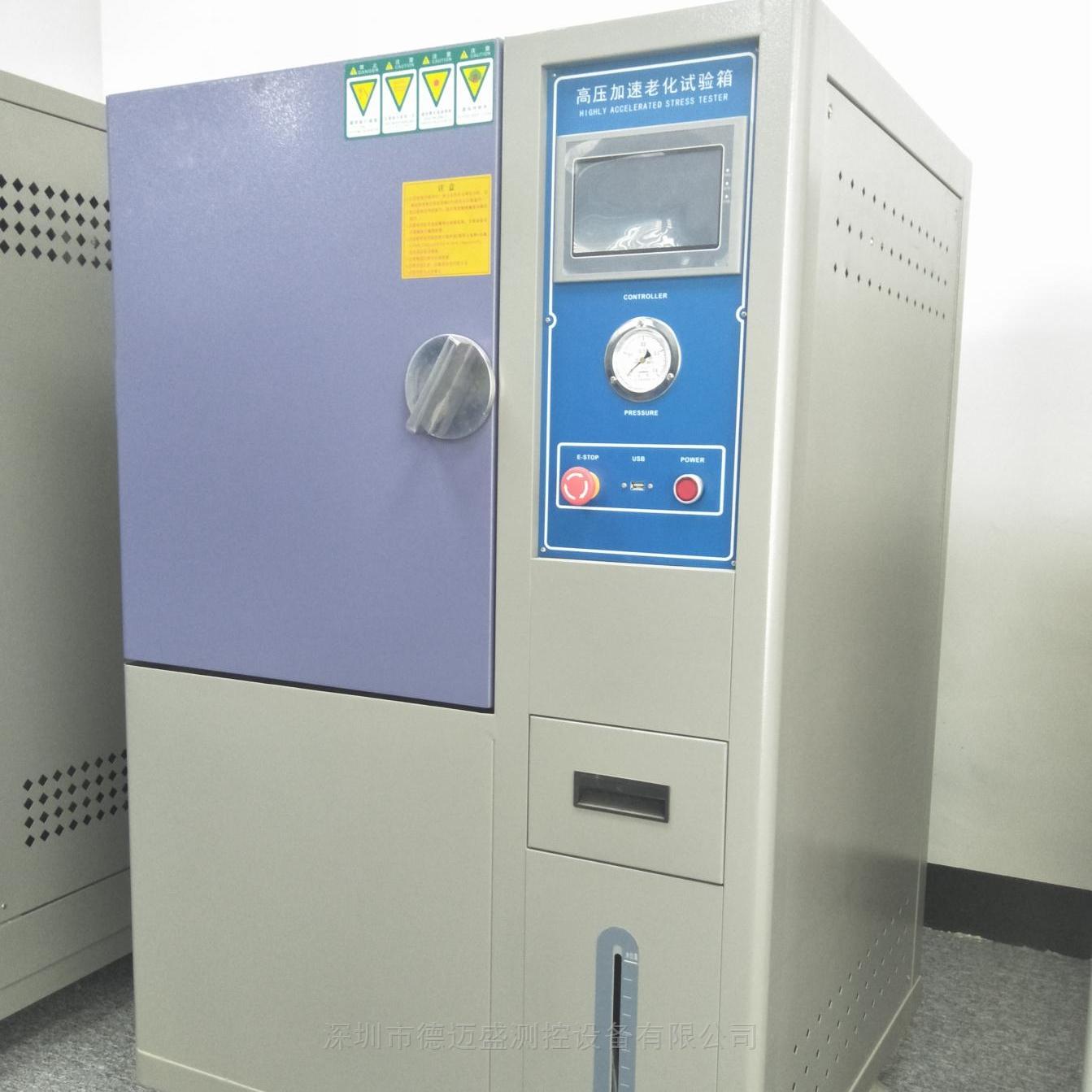 40型高温加速老化试验箱