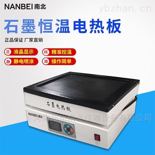 NK-350A石墨电热板价格