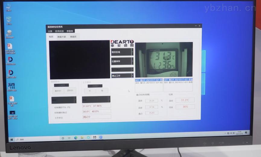 泰安德图自动化仪器有限公司温度校准仪器介绍