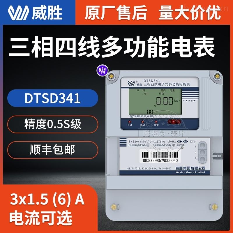 三相四線多功能電子式電表 3*1.5(6)380V