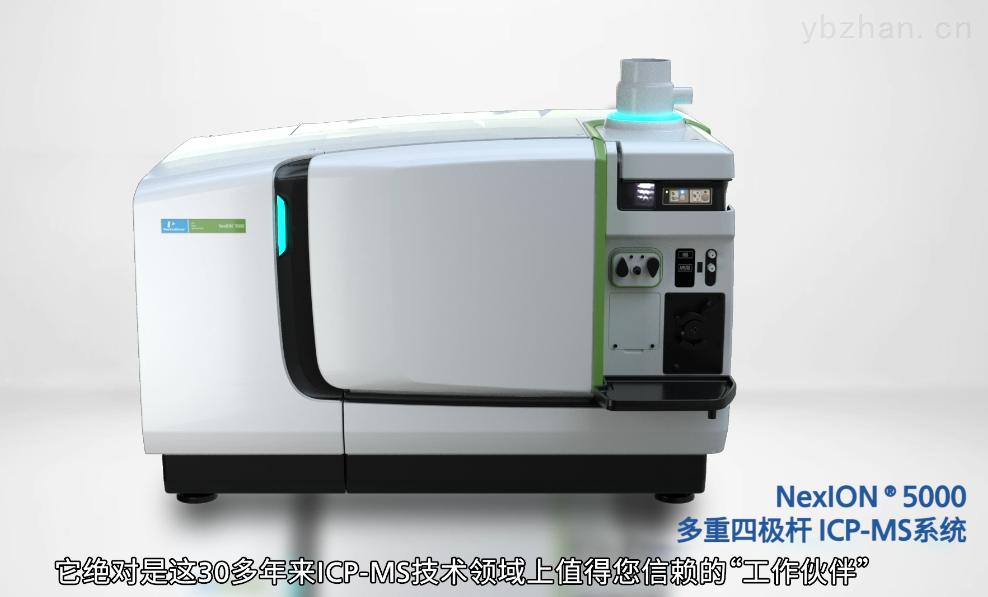 珀金埃尔默 NexION 5000 多重四极杆ICP -MS系统介绍