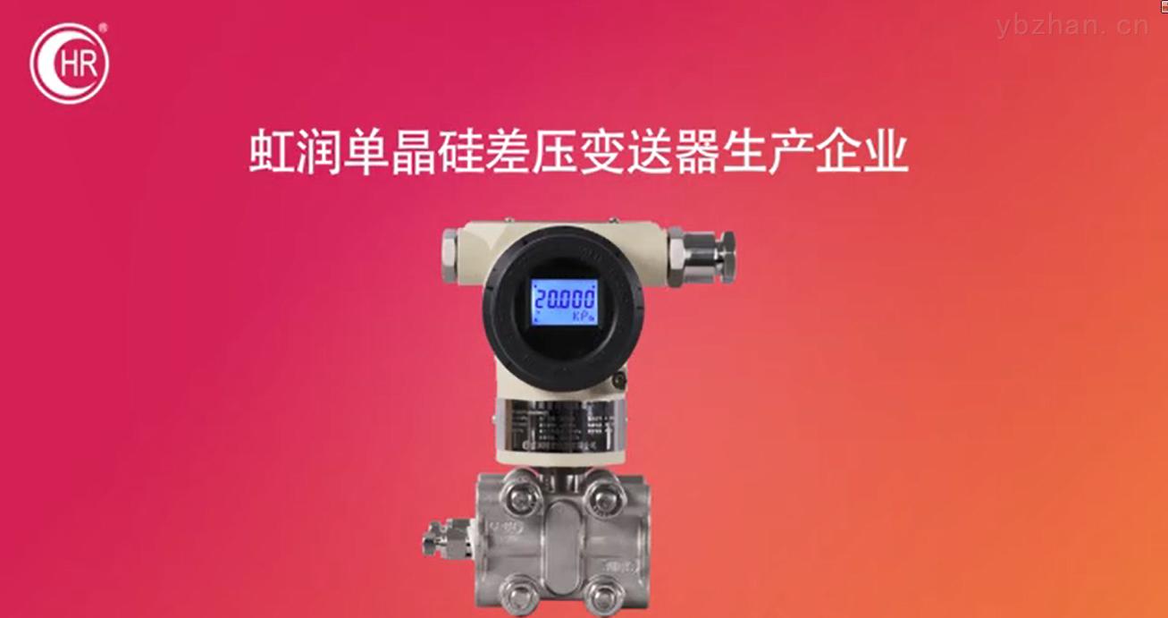 虹润单晶硅差压变送器生产企业