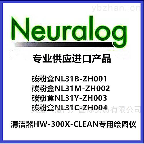 打印机墨盒新诺格HW-NZC2-BPC黑