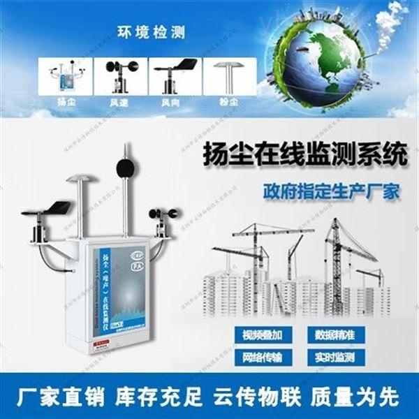 扬尘在线监测系统对提高空气质量的意义
