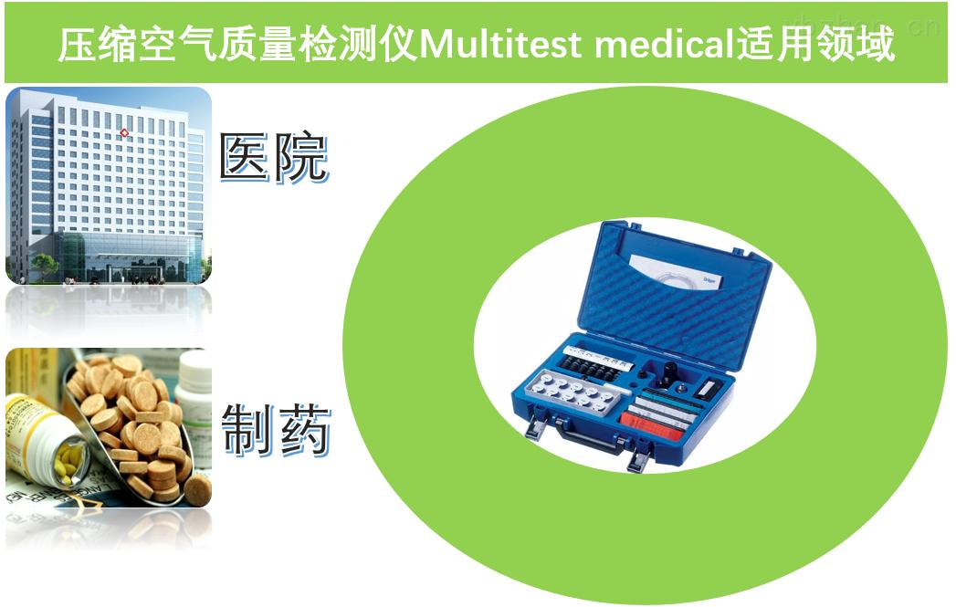 压缩空气质量检测仪Multitest medical适用领域