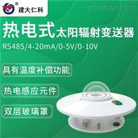 RS-TRA-N01-AL建大仁科 太阳总辐射传感器变送器辐射计