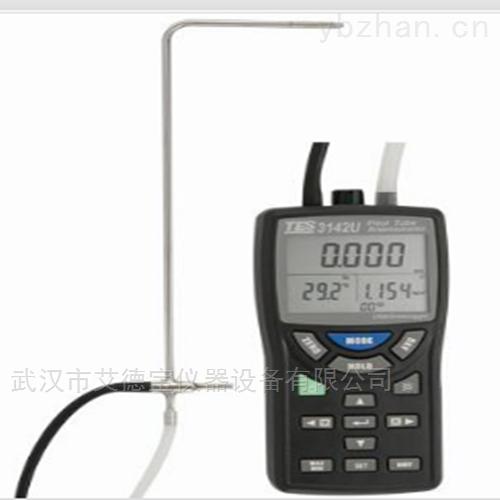 皮托管風速計分析仪