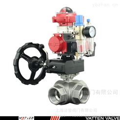VATTEN气动螺纹换气阀 三通分流合流球阀
