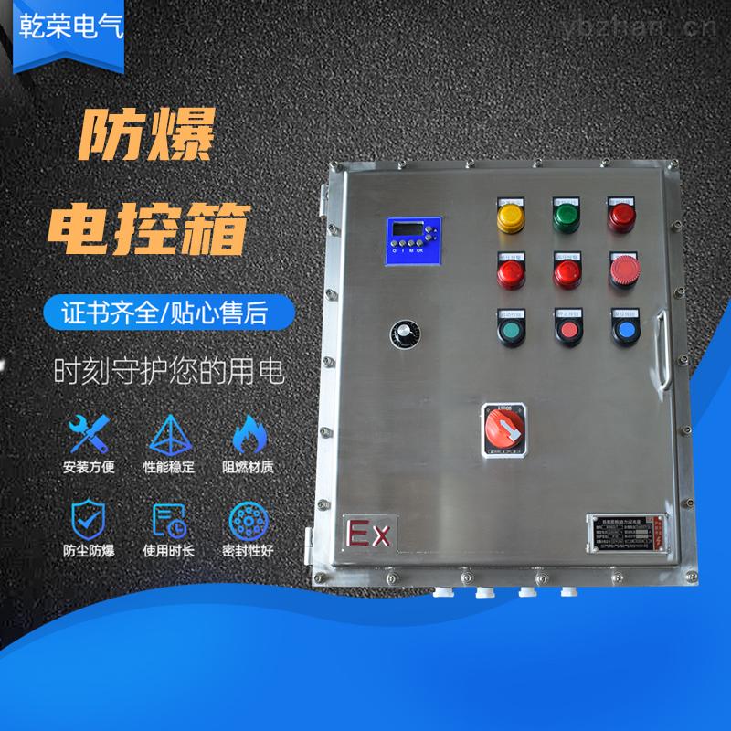 山东电伴热防爆仪表控制箱