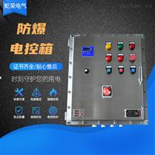 BXK变频防爆电控箱