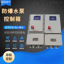 BXK水泵防爆控制箱