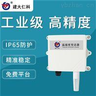 RS-WS-NB-2-*建大仁科 NB-IoT温湿度传感器