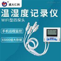 RS-WS-WIFI-Y建大仁科 温湿度计