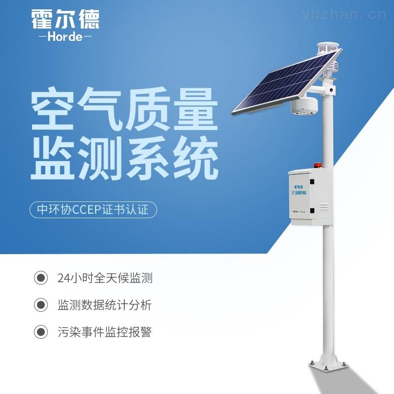 微型空氣自動監測站