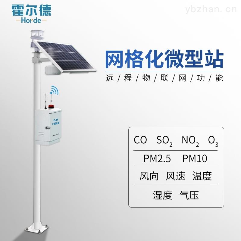 大氣網格化監測系統