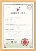 温湿度振动三综合试验箱专利证书
