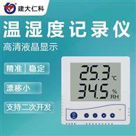 RS-WS-N01-1-建大仁科可选配智能温湿度记录仪