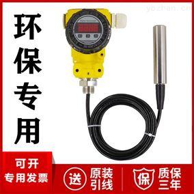 环保设备测量液位仪表 液位变送器厂家价格